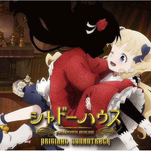 【悲報】今期アニメ『シャドーハウス』の円盤が売れそうにない・・・面白いのになぜ・・・
