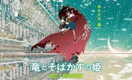【朗報】アニメ映画『竜とそばかすの姫』興行収入50億円突破! バケモノの子まであと8億! 細田作品最高傑作になるか?