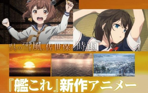 『艦これ』アニメ2期はレイテと坊ノ岬沖が中心でシリアス全開っぽいけど、今度こそ名作になるかな?